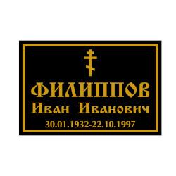 Табличка для креста