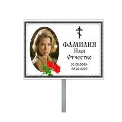 Табличка для креста с фото  на палочке